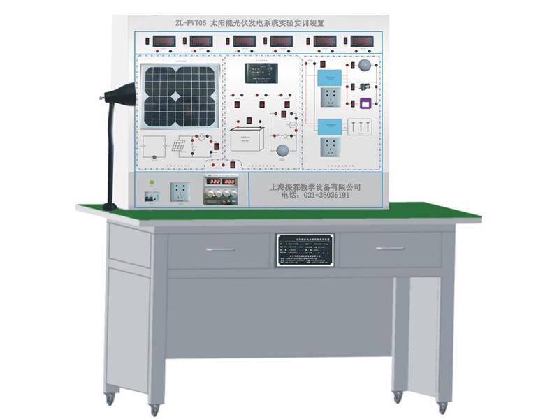 ZL-PVT05太阳能光伏发电系统实验实训装置