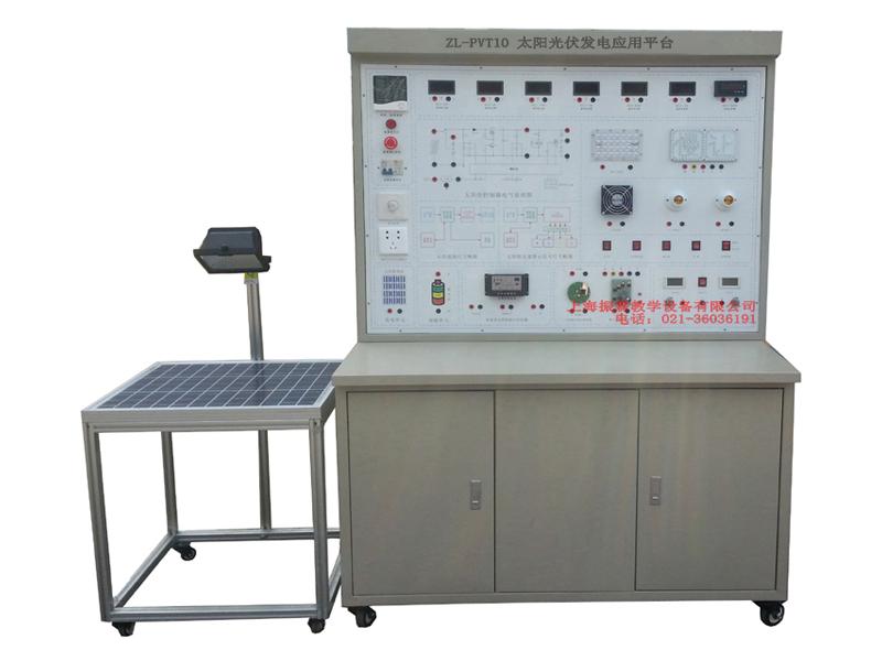 ZL-PVT10太阳光伏发电应用平台